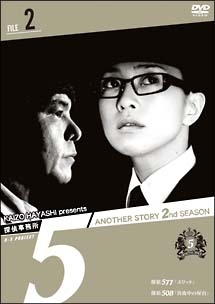 "探偵事務所5"" Another Story 2nd SEASON File 2"