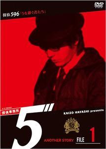 """探偵事務所5""""Another Story File"""