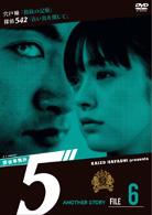 探偵事務所5''Another Story