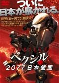 ベクシル-2077日本鎖国-