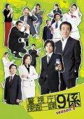 警視庁捜査一課9係 season1