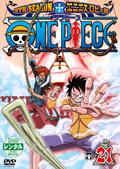 ONE PIECE 9thシーズン エニエス・ロビー篇