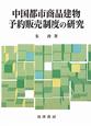 中国都市商品建物予約販売制度の研究