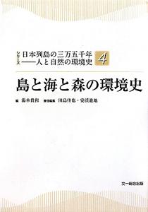 島と海と森の環境史 シリーズ日本列島の三万五千年 人と自然の環境史4