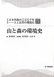 山と森の環境史 シリーズ日本列島の三万五千年 人と自然の環境史5