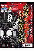 地獄の7弦ギター・トレーニング・フレーズ ギター・マガジン DVD+CD付き