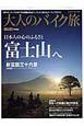 大人のバイク旅 日本人の心のふるさと「富士山」へ 見やすいマップとおすすめ情報を完全リンクした「富士
