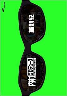 内村プロデュース~革新紀