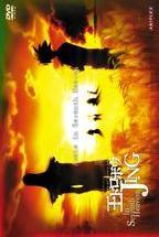 王ドロボウ JING in Seventh Heaven