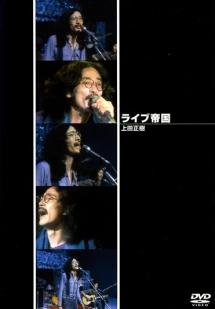 そのまんま東『ライブ帝国DVDシリーズ 上田正樹』