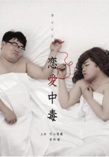 カンニングの恋愛中毒~竹山&まえけん「おっさん二人の恋物語」