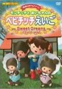 ルミコ・バーンズ『モンチッチとあいちゃんのベビチッチえいご~Sweet Dreams~』