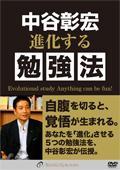 中谷彰宏 進化する勉強法