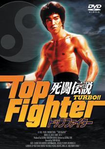 死闘伝説 TURBO!!