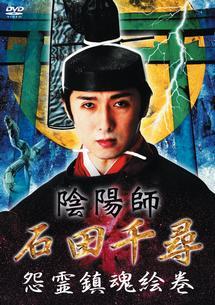 陰陽師・石田千尋/怨霊鎮魂絵巻