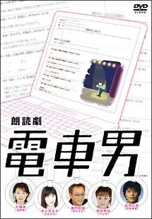 朗読劇 電車男