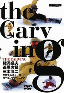 THE CARVING 相沢盛夫、茶原忠督、三木浩二が教えるスノーボードカービングテクニック