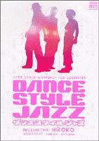 ダンス・スタイル・ジャズ