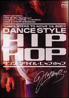 ダンス・スタイル・ヒップホップ
