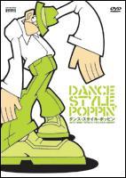 ダンス・スタイル・ポッピン