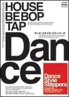ダンス・スタイル・ステッパーズ