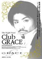 The Night Piece~club GRACE~