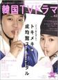 もっと知りたい!韓国TVドラマ トキメキ☆成均館スキャンダル (42)