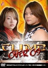 NEO女子プロレス2009年3月8日後楽園ホール大会『CLIMB OVER 09』