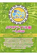 J-POPアイドル編 Lotus 音名ふりがな入り!