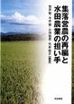 集落営農の再編と水田農業の担い手