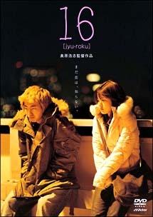 奥原浩志『16[jyu-roku]』