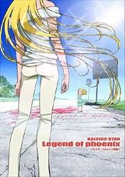 カレイドスター Legend of phoenix ~レイラ・ハミルトン物語~
