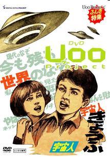 DVD Uoo Project