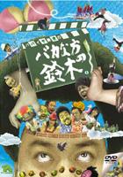 パパイヤ鈴木の「バカな方の鈴木 DVDコミックス」 1