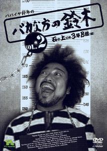 パパイヤ鈴木の「バカな方の鈴木」DVDコミックス 2