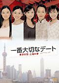 一番大切なデート 東京の空・上海の夢