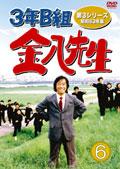3年B組金八先生 第3シリーズ 昭和63年版