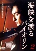 海峡を渡るバイオリン~ディレクターズ エディション~