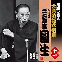 昭和の名人~古典落語名演集 六代目三遊亭圓生 十一