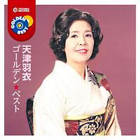 天津羽衣 ゴールデン★ベスト