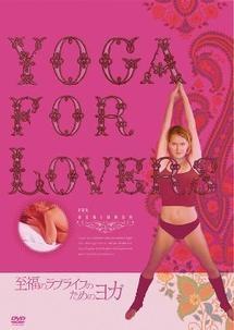 Yoga For Lovers 至福のラブライフのためのヨガ・エクササイズ 入門編