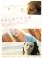 映画に恋する女達