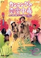 カンニングの恋愛中毒 恋人達を襲うドエロ幽霊を追え!!in木更津