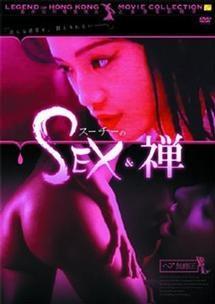 スー・チのSEX&禅<ヘア無修正版>