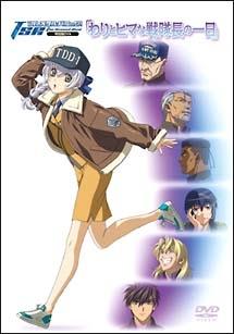 フルメタル・パニック! The Second Raid 特別版OVA 「わりとヒマな戦隊長の一日」
