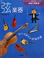 弦楽器 ヴァイオリンのなかま オーケストラ・吹奏楽が楽しくわかる楽器の図鑑1 CD付