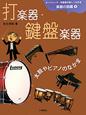 打楽器・鍵盤楽器 太鼓やピアノのなかま オーケストラ・吹奏楽が楽しくわかる楽器の図鑑4 CD付