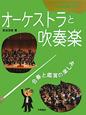 オーケストラと吹奏楽 合奏の鑑賞と楽しみ オーケストラ・吹奏楽が楽しくわかる楽器の図鑑5 CD付