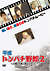 平成トンパチ野郎2〜人情・十条・恋しぐれ〜[NKPL-A001][DVD] 製品画像