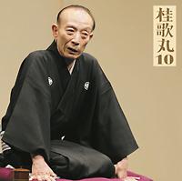 桂 歌丸10 「朝日名人会」ライヴシリーズ68 「中村仲蔵」